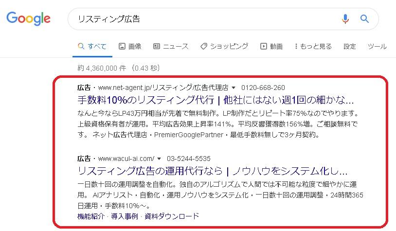 google listing ads