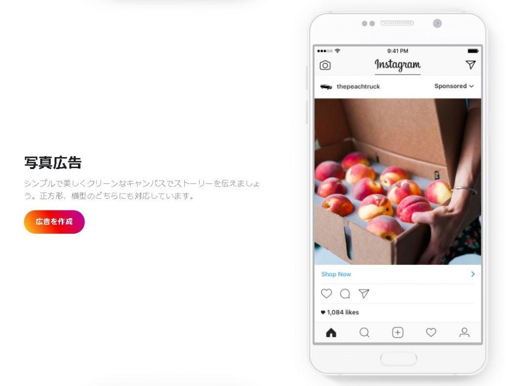instagram ads photo