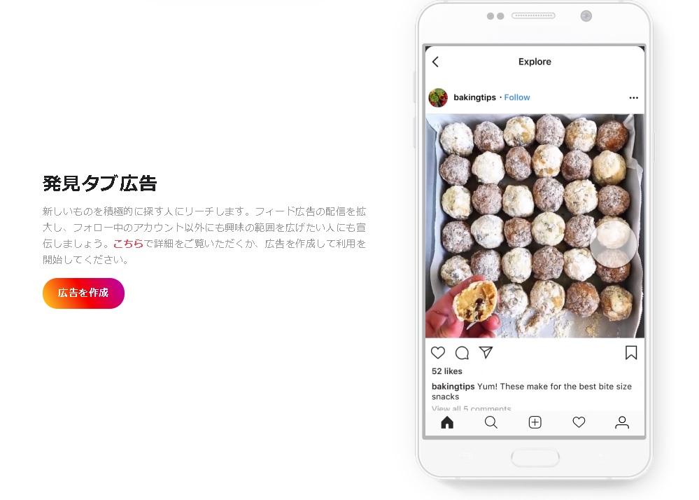 instagram ads tab