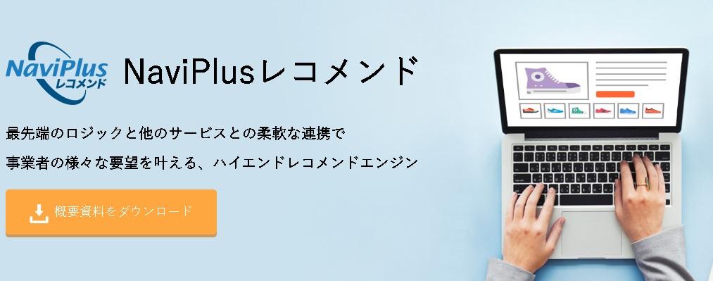 NaviPlus(ナビプラス)レコメンドとは?サービスの特徴をまるごとチェック
