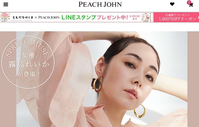 peach john toppage
